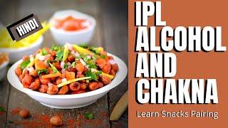 IPL Alcohol & Chakna | Snack Pairing With Drinks | कौन सा चखना कौन सी अल्कोहल के साथ ठीक रहेगा