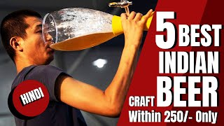 Top 5 Indian Craft Beer You Must Try in 2020 | 5 Best Indian Craft Beer within 250 Rs | Best Beer