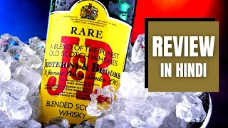 J&B Rare Whisky Review in Hindi | J&B Rare Blended Scotch Whisky Review | J&B | Cocktails India