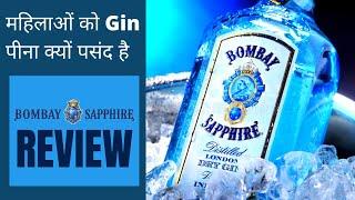 Bombay Sapphire Gin Review in Hindi   महिलाओं को Gin पीना क्यों पसंद है?   Cocktails India   Gin