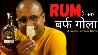 How To Make Rum Ice Gola | Old Monk Ice Gola | Old Monk Rum के साथ बर्फ गोला | Cocktails India