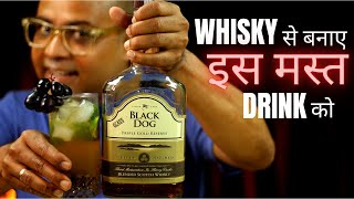 How to Mix Black Dog Whisky at Home?   Black Dog से बनाए इस मस्त ड्रिंक को   Cocktails India