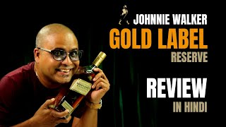 Johnnie Walker Gold Label Whisky - Review in Hindi | J/W Gold Label Reserve Whisky Review in Hindi