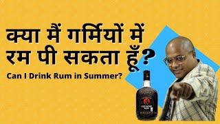 Can I Drink Rum in Summer | क्या मैं गर्मियों में रम पी सकता हूँ? | Rum During Summer Good Or Bad?