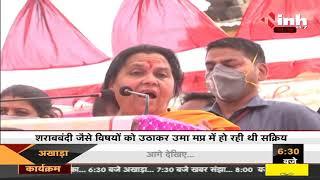 Madhya Pradesh News || Former CM Uma Bharti को कार्यसमिति में नहीं मिली जगह