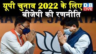 UP Election 2022 के लिए BJP की रणनीति | BJP का UP में मिशन 2022 शुरू | Jitin Prasada Joins BJP