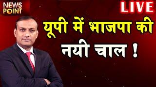 UP में BJP की नयी चाल ! jitin prasad | dblive news point | BJP | uttar pradesh politics| #DBLIVE