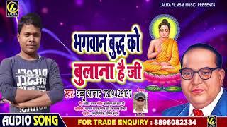 Bhim Buddha Geet   Dhannu Aajad   भगवान बुद्ध को बुलाना है जी   Best Bhim Buddha Geet