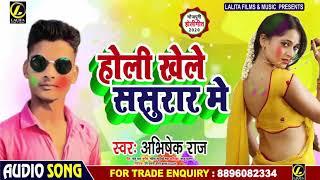 #Abhishek Raj का सबसे सुपरहिट New Holi Song 2020 - Holi Khele Sasurar Me -  - Bhojpuri Hit Holi Song