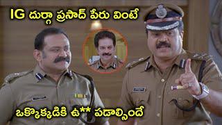 పేరు వింటే ఒక్కొక్కడికి ఉ** పడాల్సిందే | Suresh Gopi Latest Telugu Movie Scenes | Kausalya