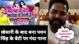 Pawanawa ke beti sapanawa me aati hai || खेसारी के बाद पवन सिंह पर भी बना गंदा गाना