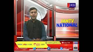 Jitin Prasad join BJP  | कांग्रेस को बड़ा झटका, भाजपा में शामिल  हुए जितिन प्रसाद | JAN TV