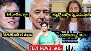Tech News in Telugu 905:nord CE,Realme laptop,Samsung Tab,infinix,oppo car,Jio phone,juhi Chawla