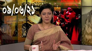 Bangla Talk show বৃষ্টিতে জলজট আর যানজটে নাকাল রাজধানীবাসী!
