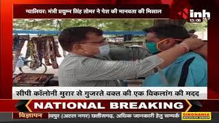 Madhya Pradesh News    Minister Pradhuman Singh Tomar ने पेश की मानवता की मिसाल