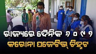 Odisha reports 6097 new covid19 positive cases#Headlines odisha