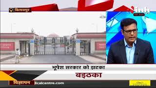 Chhattisgarh News || Bhupesh Baghel Government को बड़ा झटका, HC ने आदेश को किया निरस्त