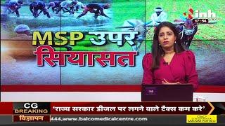 Chhattisgarh News : Bhupesh Baghel Government || MSP उपर सियासत