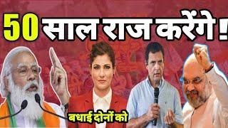 Amit Shah -: Bjp will remain in power for 50 years ? Media   Congress   Hokamdev.