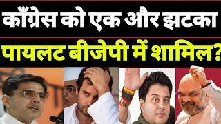 Sachin Pilot-: ने भी छोड़ा Congress का साथ ! BJP में शामिल ? Hokamdev !