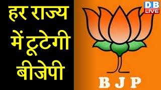 हर राज्य में टूटेगी BJP   MP , UP, Rajasthan में पार्टी में मची कलह  #SBLIVE