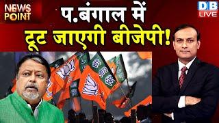 west bengal में टूट जाएगी BJP !  Mamata Banerjee   dblive news point   rajiv ji   #DBLIVE