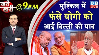 मुश्किल में फंसे Yogi Adityanath को आई दिल्ली की याद   UP Politics  dblive Khari-Khari   Amit Shah