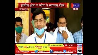 Meerut News   टीकाकरण का विशेष अभियान, ग्रामीण क्षेत्रों लोगों ने लगवाए टीके    JAN TV