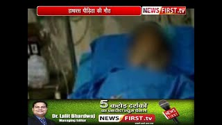 Hathras Gangrape: हाथरस में सामूहिक दुष्कर्म की शिकार युवती की मौत