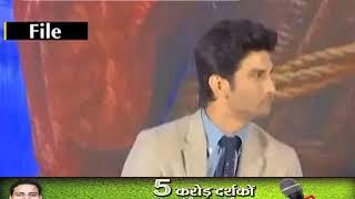 Sushant Singh Rajput : AIIMS के पोस्टमार्टम रिपोर्ट में खुलासा,Sushant ने आत्महत्या नहीं की !