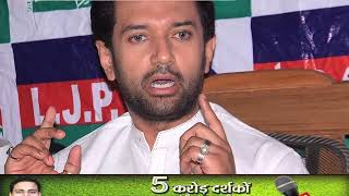 Bihar Election : बीजेपी के खिलाफ खड़ी हुई LJP