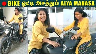 ???? VIDEO: Bike-ல் Top Gear-ல் பறந்த ???? Alya Manasa, ❤️எப்படி ஓட்றாங்க பாருங்க  | Sanjeev | Raja Rani2