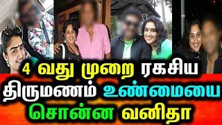 வனிதாவுக்கு 4 வது திருமணமா அவரே சொன்ன உண்மை இதோ Vanitha Vijayakumar 4 Th Marriage  vanitha