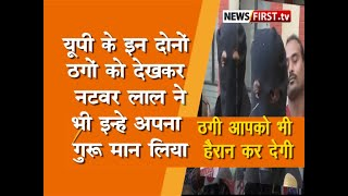 Viral News Maharajganj : इन दोनों Super Thug की कारस्तानी जानकर आप भी बोलेंगे ,तुसी ग्रेट हो