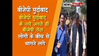 BJP मुर्दाबाद ... BJP मुर्दाबाद ... के नारे लगते ही BJP नेता लोगों के बीच से भागने लगे