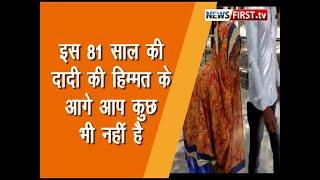 Kanpur News/ इस 81 साल की दादी की हिम्मत के आगे आपका हिम्मत कुछ भी नहीं है