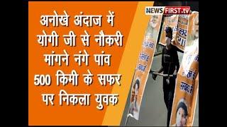 Meerut News / CM Yogi से नौकरी मांगने नंगे पांव निकला 500 KM  की सफर पर