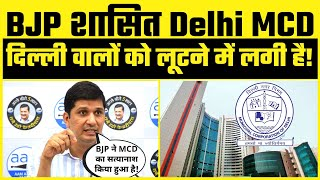 BJP शासित Delhi MCD Delhi वालों को लूटने में लगी है! - Exposed By AAP Leader Saurabh Bharadwaj
