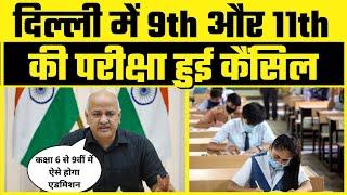 Big Breaking! Delhi में 9th और 11th Class के Exams हुई Cancel - Manish Sisodia