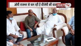 ओपी राजभर से चल रही BJP की बात, दिल्ली दौरे पर CM योगी, देखिए उत्तर प्रदेश से जुड़ी बड़ी खबरें...
