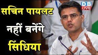Sachin Pilot -Ashok Gehlot में विवाद सुलझने के आसार | Sachin Pilot नहीं बनेंगे Jyotiraditya scindia