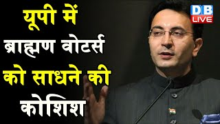 UP में ब्राह्मण वोटर्स को साधने की कोशिश | Jitin Prasad | UP Election 2022 | PM Modi | #DBLIVE