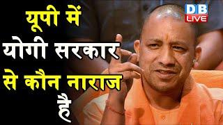 UP में yogi sarkar से कौन है नाराज  | UP Election 2022 | PM Modi |up politics | #DBLIVE