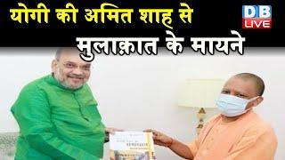 Amit Shah से क्यों मिले Yogi adityanath ? UP Election 2022   PM Modi  up politics   #DBLIVE