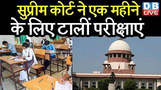 Supreme Court ने एक महीने के लिए टालीं परीक्षाएं | 26 डॉक्टरों की याचिका पर Supreme Court का फैसला |