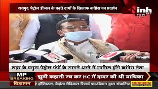 CG News || Petrol Diesel के बढ़ते दामों के खिलाफ Congress का प्रदर्शन, PCC Chief Mohan Markam का बयान