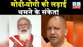 PM Modi-CM Yogi की लड़ाई थमने के संकेत ! | ak sharma -Jitin Prasad को मंत्री बनाएंगे Yogi Adityanath