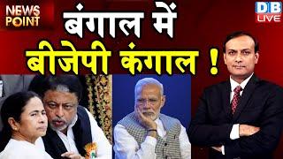west bengal में BJP कंगाल !  Mamata Banerjee   dblive news point   rajiv ji   #DBLIVE