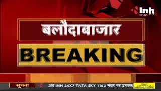 Chhattisgarh News || Baloda Bazar के बिलाईगढ़ में ACB ने की छापेमारी