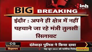 Madhya Pradesh News || Minister Tulsi Silawat पहुंचे Indore, महिला से पूछा - मैं कौन हूं